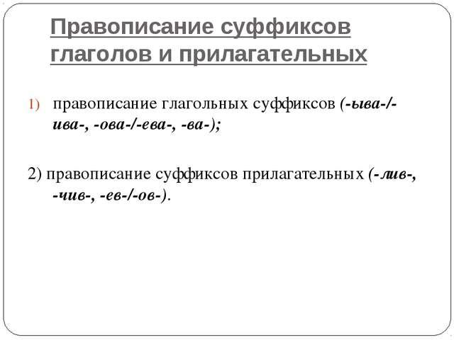 Правописание суффиксов глаголов и прилагательных правописание глагольных суфф...