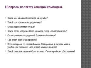 I.Вопросы по тексту комедии командам. Какой чин занимал Хлестаков на службе?