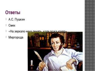 Ответы А.С. Пушкин Смех «На зеркало неча пенять, коли рожа крива» Миргорода