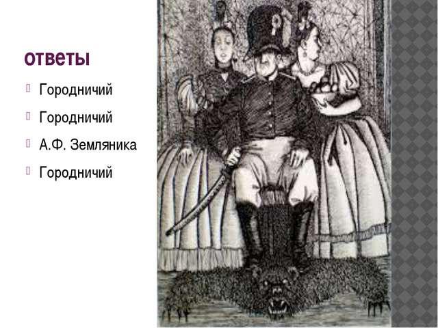 ответы Городничий Городничий А.Ф. Земляника Городничий