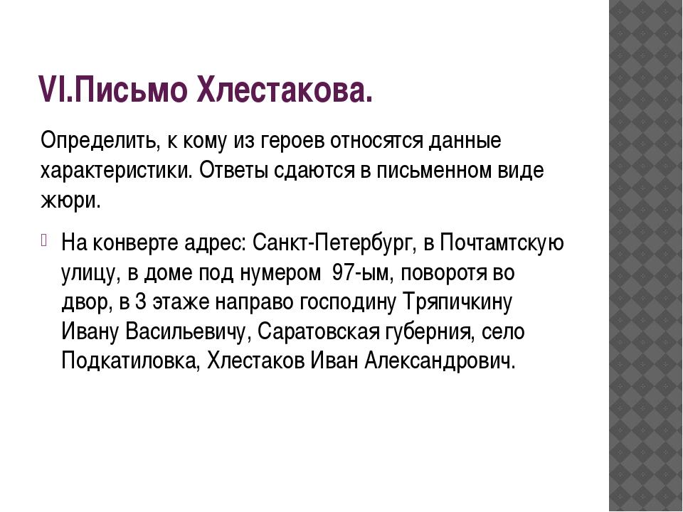VI.Письмо Хлестакова. Определить, к кому из героев относятся данные характери...