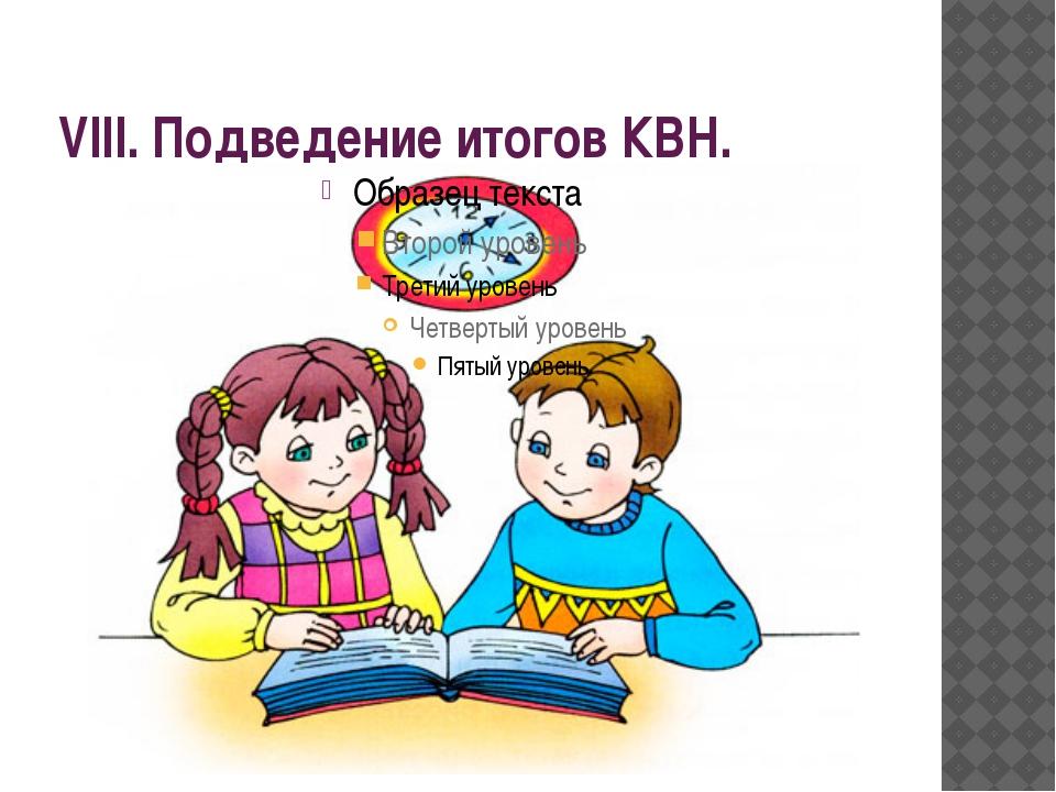 VIII. Подведение итогов КВН.