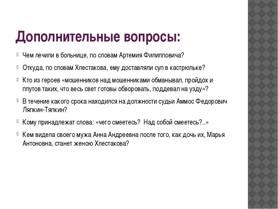 Дополнительные вопросы: Чем лечили в больнице, по словам Артемия Филипповича?...