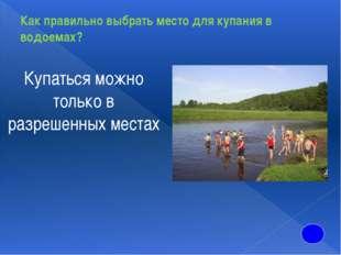 Олимпийские игры Золотая – 1 место Серебряная-2 место Бронзовая-3 место Какие