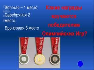 Когда и где проходили Олимпийские игры в нашей стране? 1980 год –г.Москва- ле