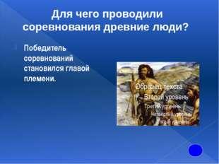 Чему учили своих детей народы Древней Руси (охотники, рыболовы, земледельцы,