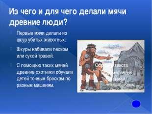 Какой царь ввел военно-физическую подготовку войск в России? Петр Первый (167