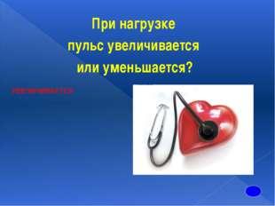 Что надо делать чтобы быть здоровым? 1.Регулярно заниматься физкультурой. 2.