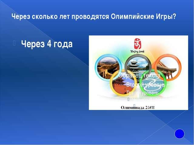 Что обозначает современный олимпийский символ Пять колец –единство пяти конти...