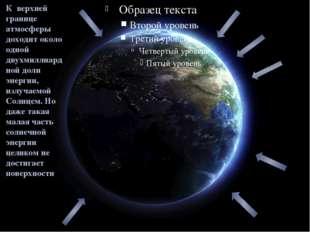 К верхней границе атмосферы доходит около одной двухмиллиардной доли энергии,