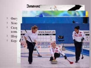 Зимние виды спорта Фигурное катание Хоккей Скоростной бег на коньках Шорт-тре