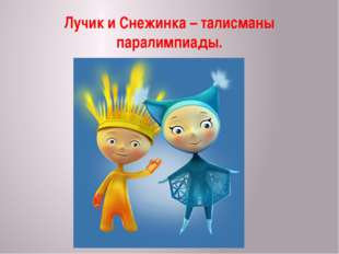 Лучик и Снежинка – талисманы паралимпиады.