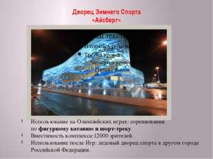 Дворец Зимнего Спорта «Айсберг» Использование на Олимпийских играх: соревнова