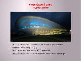 Конькобежный центр «Адлер-Арена» Использование на Олимпийских играх: соревнов