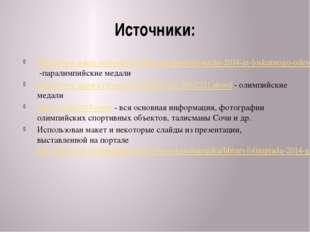 Источники: http://www.adme.ru/sochi-2014/dizajn-medalej-sochi-2014-iz-loskutn