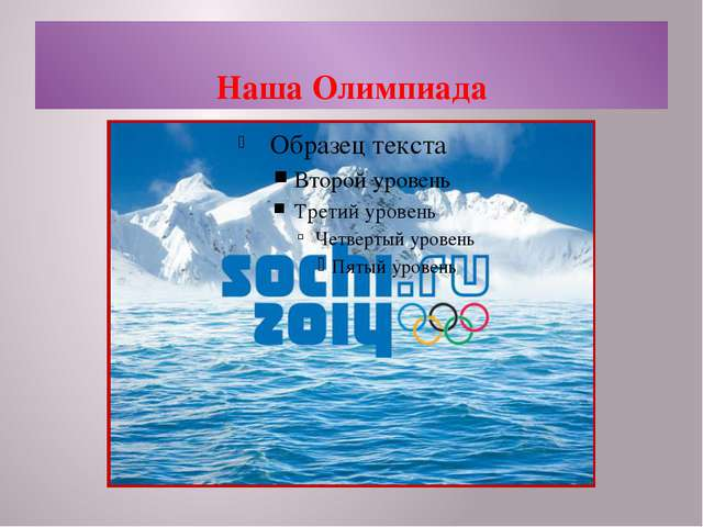 Наша Олимпиада