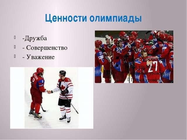 Ценности олимпиады -Дружба - Совершенство - Уважение