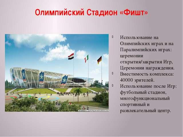 Олимпийский Стадион «Фишт» Использование на Олимпийских играх и на Паралимпий...