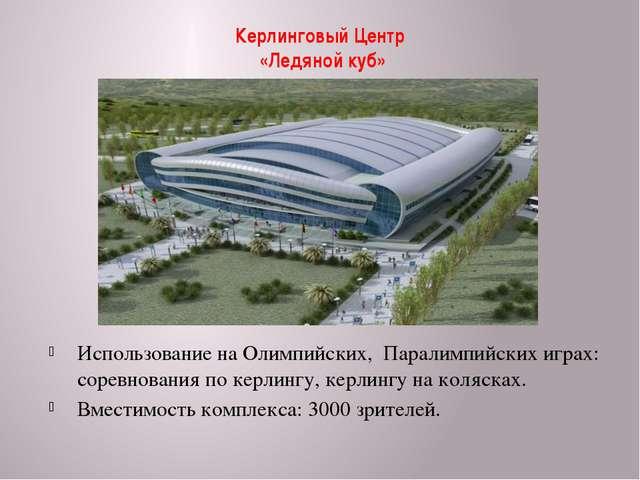 Керлинговый Центр «Ледяной куб» Использование на Олимпийских, Паралимпийских...