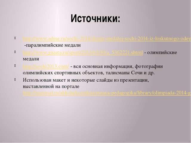 Источники: http://www.adme.ru/sochi-2014/dizajn-medalej-sochi-2014-iz-loskutn...