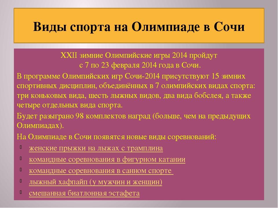 Виды спорта на Олимпиаде в Сочи XXII зимние Олимпийские игры 2014 пройдут с 7...
