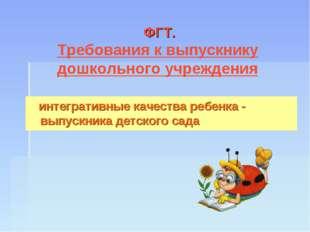 ФГТ. Требования к выпускнику дошкольного учреждения интегративные качества р