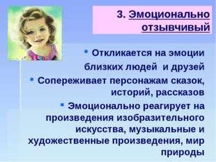 3. Эмоционально отзывчивый Откликается на эмоции близких людей и друзей Сопер