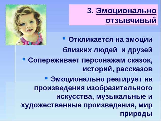 3. Эмоционально отзывчивый Откликается на эмоции близких людей и друзей Сопер...