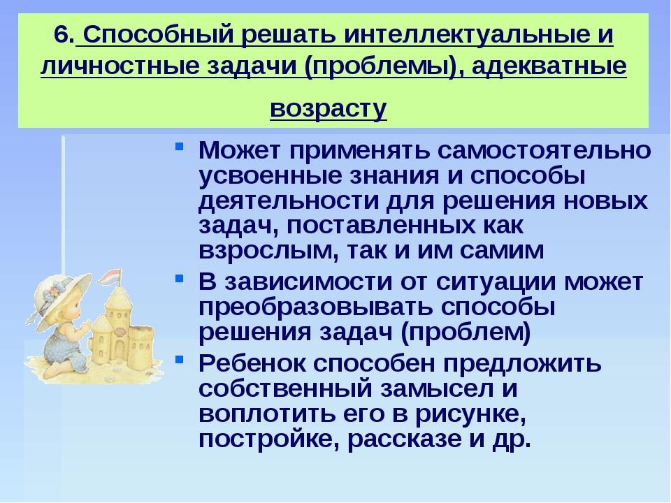 6. Способный решать интеллектуальные и личностные задачи (проблемы), адекватн...