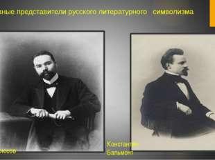 Валерий Брюсов Константин Бальмонт Основные представители русского литературн
