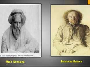Макс Волошин Вячеслав Иванов