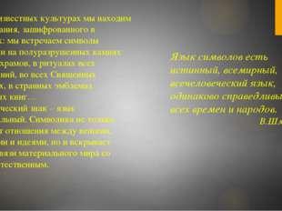 Язык символов есть истинный, всемирный, всечеловеческий язык, одинаково справ