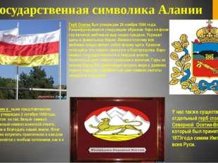 Государственная символика Алании Флаг РСО- Алании в ныне представленном трик
