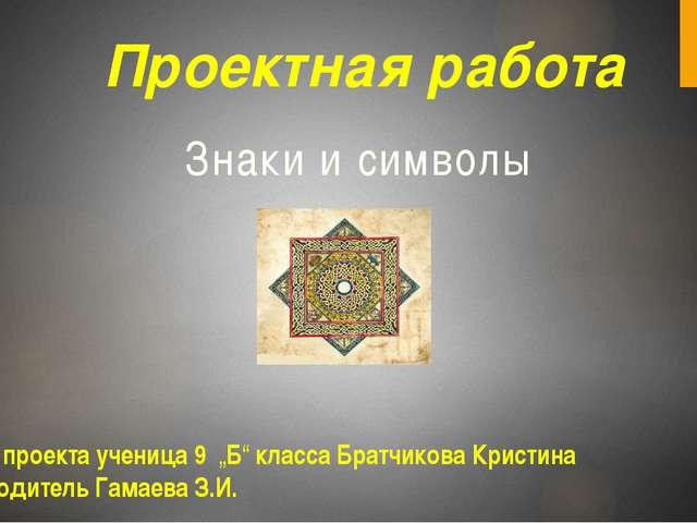 """Проектная работа Автор проекта ученица 9 """"Б"""" класса Братчикова Кристина Руков..."""