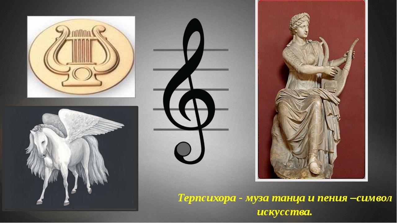 Терпсихора - муза танца и пения –символ искусства.