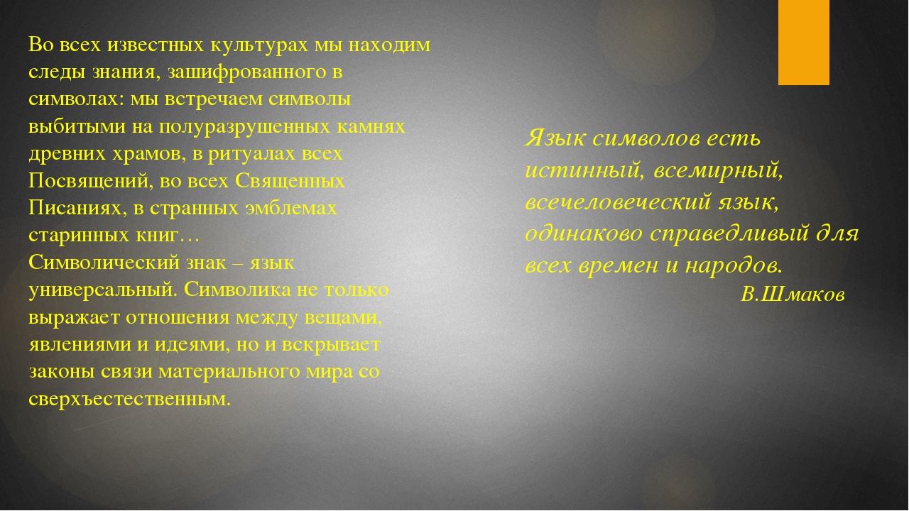 Язык символов есть истинный, всемирный, всечеловеческий язык, одинаково справ...