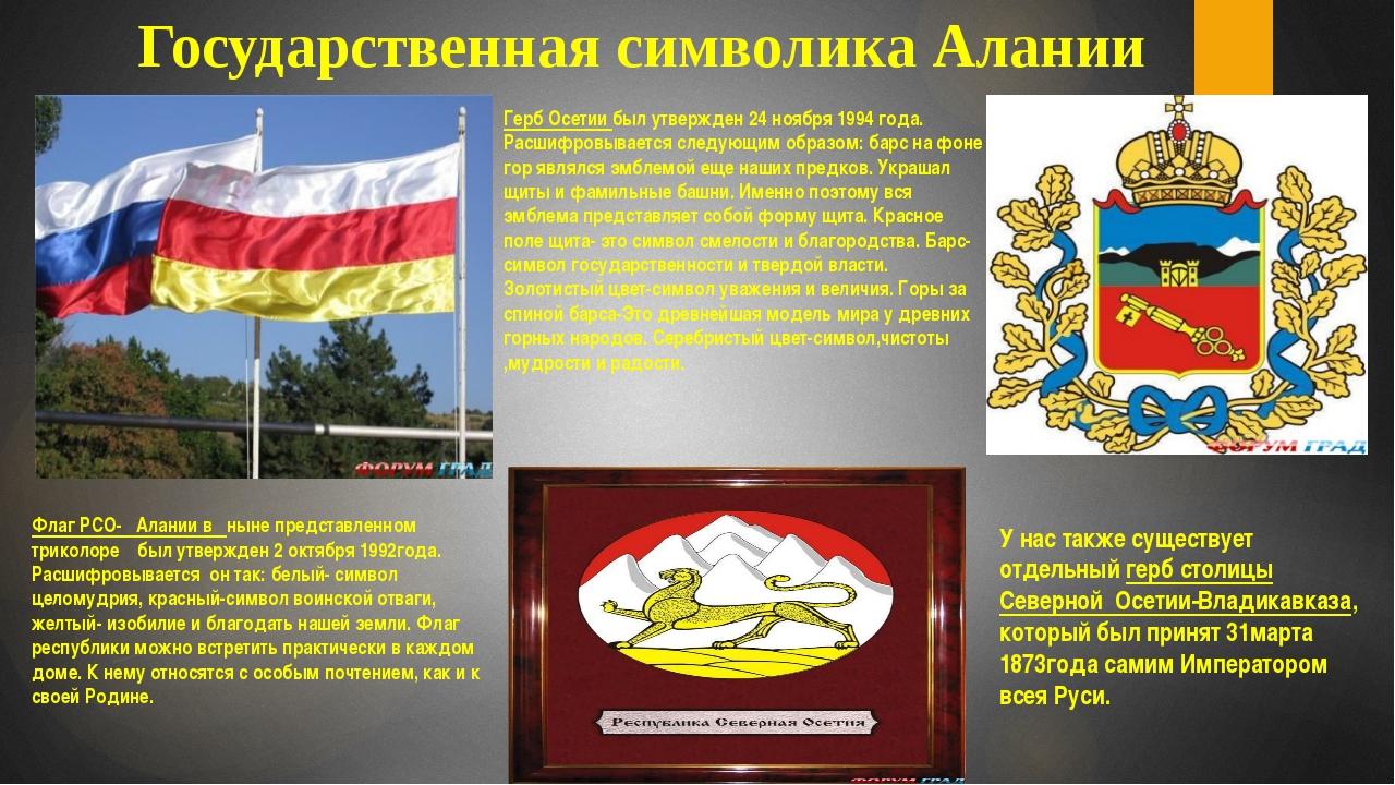 Государственная символика Алании Флаг РСО- Алании в ныне представленном трик...