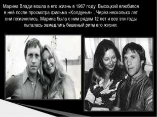 Марина Влади вошла в его жизнь в 1967 году. Высоцкий влюбился в неё после про