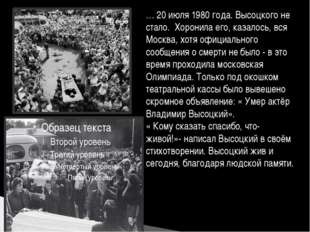 … 20 июля 1980 года. Высоцкого не стало. Хоронила его, казалось, вся Москва,