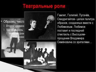 Театральные роли Гамлет, Галилей, Пугачёв, Свидригайлов- целая палитра образ