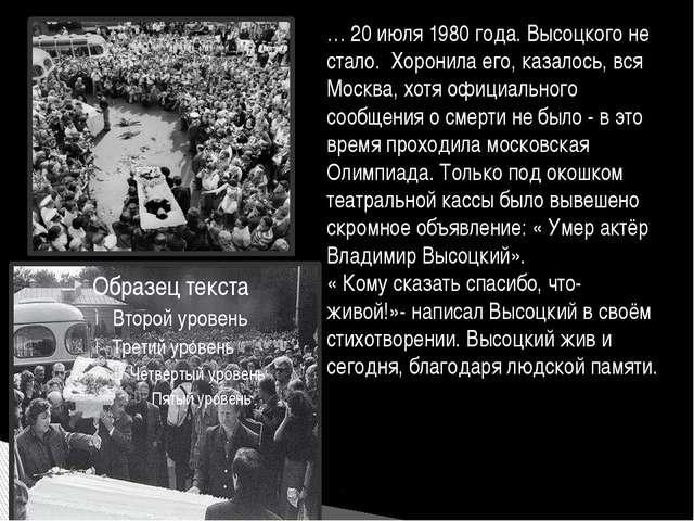 … 20 июля 1980 года. Высоцкого не стало. Хоронила его, казалось, вся Москва,...