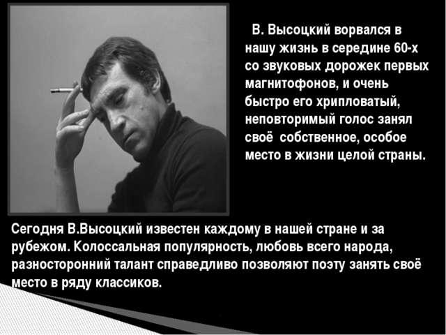 В. Высоцкий ворвался в нашу жизнь в середине 60-х со звуковых дорожек первых...