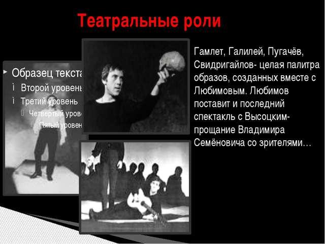 Театральные роли Гамлет, Галилей, Пугачёв, Свидригайлов- целая палитра образ...