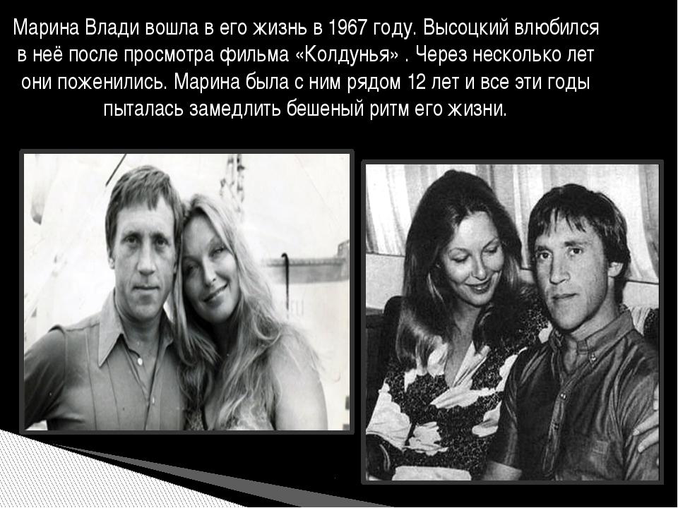 Марина Влади вошла в его жизнь в 1967 году. Высоцкий влюбился в неё после про...