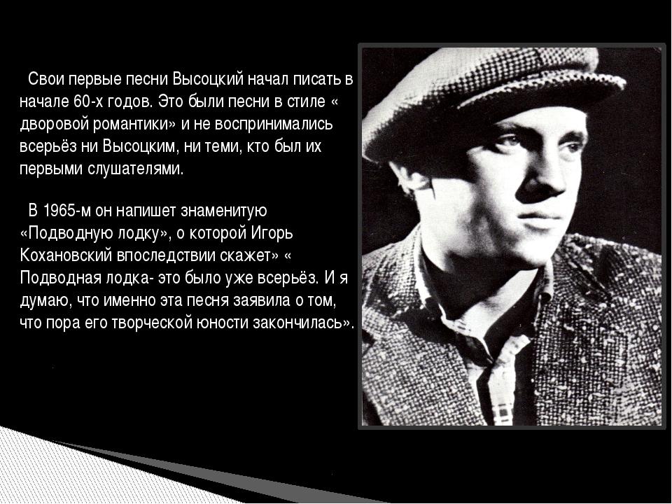 Свои первые песни Высоцкий начал писать в начале 60-х годов. Это были песни...