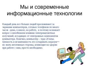Мы и современные информационные технологии Каждый день все больше людей проси