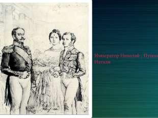 Император Николай , Пушкин и Натали
