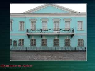 Дом Пушкиных на Арбате