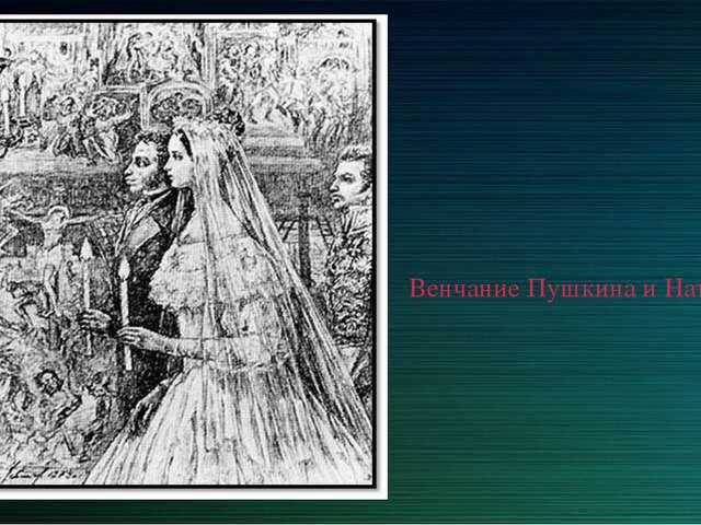 Венчание Пушкина и Натали