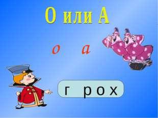 г р о х о а